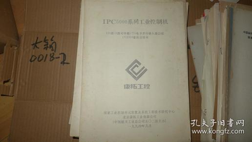 IPC5000系列工业控制及 128路TTL电平并行输出接口板IPC5318使用说明书