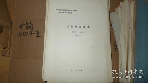 中国自然辩证法研究会成立大会 暨首届年会学术论文 信息概念浅探