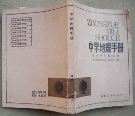 中学地理手册