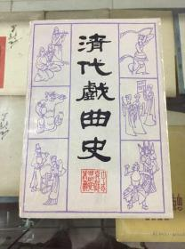 清代戏曲史(87年初版  印量3000册)