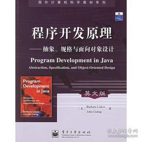 程序开发原理——抽象、规格与面向对象设计(英文版)