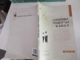 滇西学术文丛:云南边境地区学校教育与国家文化安全 97875482170