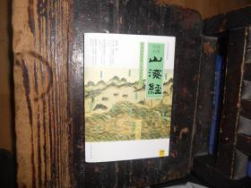 山海经:中国创世史诗,上古奇幻巨著