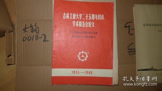 吉林工业大学二十五周年校庆学术报告会论文 关于喷油泵试验台液压无级变速机几个问题的探讨 1955-1980