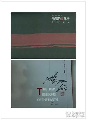 长征史诗连环画《地球的红飘带》百图精选 【沈尧伊 签名本】