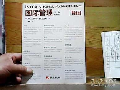 工商管理精要系列:国际管理(第三版,精要版)
