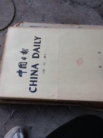 中国日报合订本.1984.9