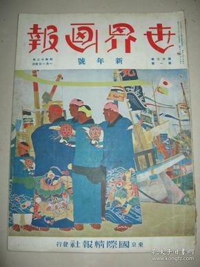 1937年1月《世界画报》日独防共协定成立 绥远事件与蒙古的风俗日满邮便协定成立 冀东政府纪念庆典 上海 胡适