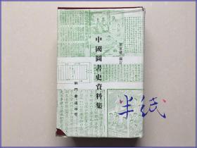 中国图书史资料集 1974年初版精装带护封