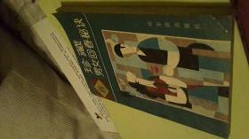 珍藏男女回春秘诀(修订本)