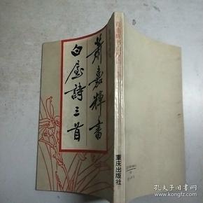 萧嘉辉书白屋诗三首(32开毛笔书法)