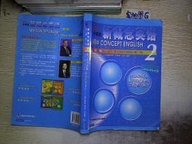 朗文・外研社新概念英语(新版)(2):教师用书