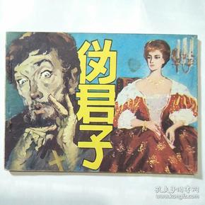 连环画:伪君子(人民美术1985年1版2印)