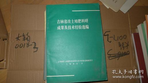 吉林省改土培肥科研成果及技术经验选编 16开