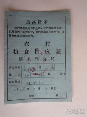 1968年山东省邹县农村粮食供应证
