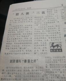 重彩浓墨绘乡情——观杨耿画展。1991年1月24日《富平报》