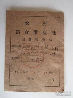 1964年山东省邹县农村粮食供应证