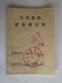 1976年山东省邹县不付款的储备粮存折