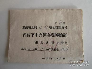 1966年山东省邹县代贫下中农储存週博粮证