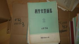 科学实验通讯 1974.2