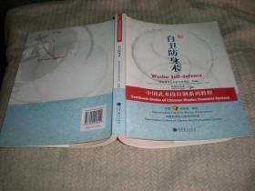 中国武术段位制系列教程:自卫防身术(附光盘)
