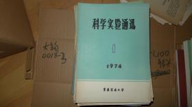 科学实验通讯 1974.1