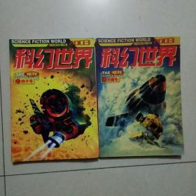 科幻世界增刊2003年 天蝎号  狮子号 (2本)