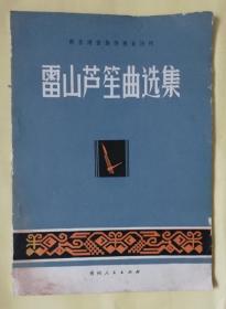 雷山芦笙曲选集     ys14