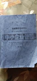 fy 德国管理经典译丛 中小企业管理 (德)波弗尔,沈欣,武亚平 北京出版社