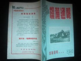 机农通报1951.29