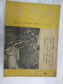 中学生 1949年3月号总209