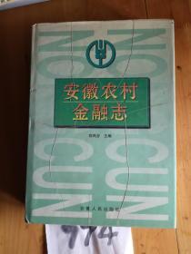 安徽农村金融志..