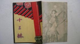 1955年上海少壮越剧团演出-(少壮剧刊第5期)《十三妹》节目单