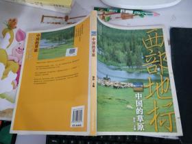西部地标:中国的草原