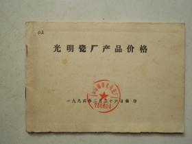 光明瓷厂产品价格(94年)