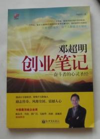 邓超明 创业笔记 奋斗者的心灵圣经 作者邓超明签赠