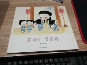 茶仙子系列丛书·茶仙子:喝茶趣