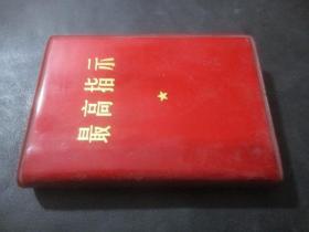 最高指示 1968年  中国人民解放军战士出版社 无林题