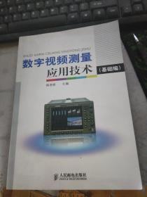 数字视频测量应用技术(基础编)