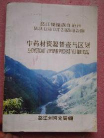 怒江傈僳族自治州中药材资源普查与区划--后面有几十幅药材彩图