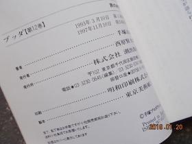 龙陵年鉴 2014(未开封)