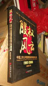 涓浗涓婂競鍏徃绠$悊灞傛敹璐渚嬪叏闆嗭紙1997-2008锛�