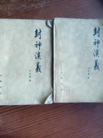 封神演义 全两册