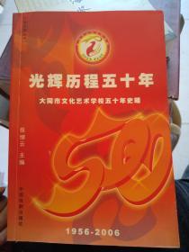 光辉历程五十年-大同市文化艺术学校50年史略(1956-2006)