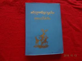 青藏高原药物图鉴(第三册)[藏文]