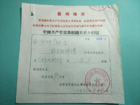 1969年  最高指示  中国共产党党员组织关系介绍信