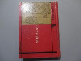 四库笔记小说丛书:玉芝堂谈荟