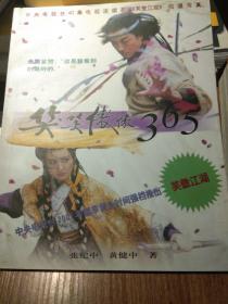 笑笑傲傲365:中央电视台40集电视连续剧<笑傲江湖>拍摄写真