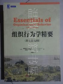 组织行为学精要(原书第12版) (正版现货)