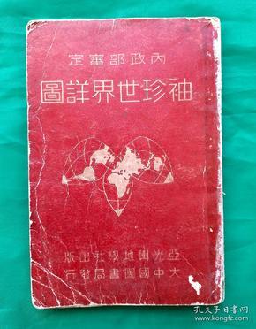 民国地图    《 袖珍世界详图》  内政部审定,      中华民国三十年十二月亚光舆地学社出版,大中国图书局发行。民国袖珍世界详图,  九五品。